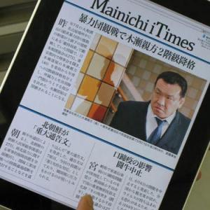 新聞各社の電子化はどうなる? 毎日新聞は『Mainich iTimes』を『ビューン』より配信開始へ