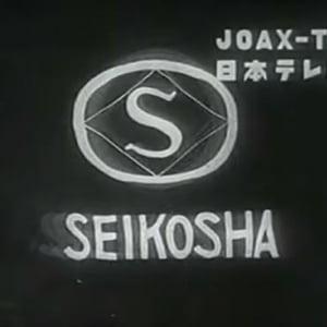 日本で最初に流れたテレビCMはどこの企業? あの有名企業だった!