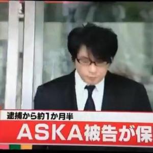 覚醒剤所持で逮捕されたASKA被告 本日夕方保釈