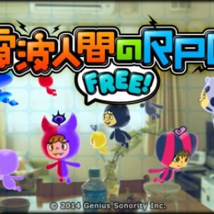 基本プレイが無料に! 『電波人間のRPG FREE!』がニンテンドー3DSに登場