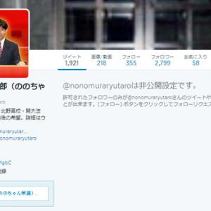 号泣会見の野々村竜太郎が自身の発言の場『Twitter』を非公開にする暴挙に!