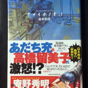 ドラマ『アオイホノオ』7月18日スタート! 島本和彦先生の原作マンガは必読!