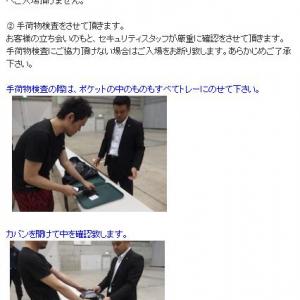 『AKB48』の握手会が復活するも柵つきに! 金属探知機検査&飲み物持ち込みはスタッフの前で試飲