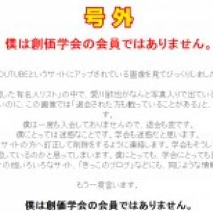 愛川欽也が「僕は創価学会の会員ではありません」と異例の公式コメント