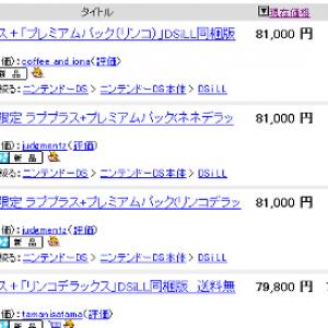 『ラブプラス+』の限定版がヤフオクで価格高騰! 8万円超えも 転売屋の犠牲に……