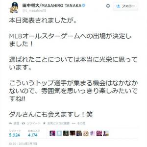 オールスター戦に選出されたダルビッシュ有選手と田中将大選手が『Twitter』上でイチャついていると話題に