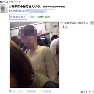 【炎上】女子高生が「電車に小保方さんいる」と言って盗撮! Twitterに掲載して炎上