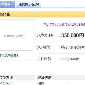 ヤフオクでファミコンソフト7本が35万円で落札されてた(笑)