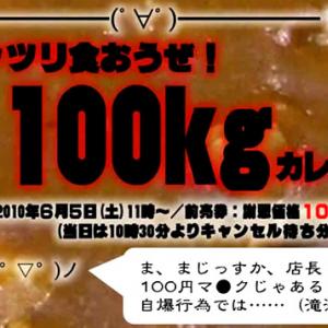 アキバに100円でカレー食べ放題キターーー! 飯食ってる場合じゃねぇ