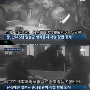 中国が日本軍降伏映像を初公開 映像公開で自国の反日感情を高める