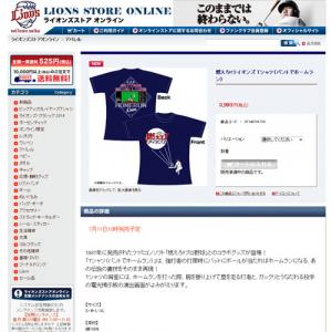バントホームランがTシャツに! 西武ライオンズが伝説のファミコンソフト「燃えろ!!プロ野球」とコラボ