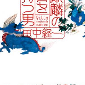 【新刊レビュー 】田中経一著作『麒麟の舌を持つ男』 料理が織り成す至高のミステリー