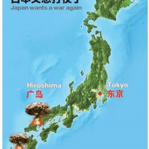中国の週刊誌が日本地図に原爆のキノコ雲を掲載し問題視 中国国内からも批判
