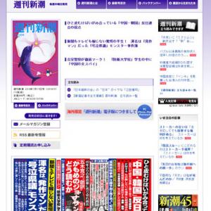 号泣県議・野々村竜太郎氏の中学校時代のアダ名は「発作マン」 週刊新潮が報じて大反響