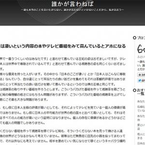 日本人は凄いという内容の本やテレビ番組をみて喜んでいるとアホになる(誰かが言わねば)