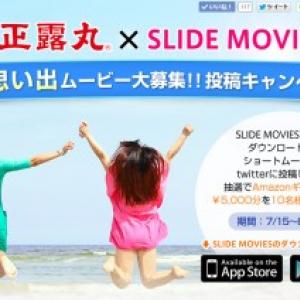 """""""夏の思い出""""動画を投稿しよう! 正露丸が『SLIDE MOVIES』をつかったキャンペーンを実施"""