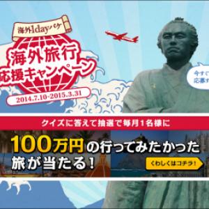 """クイズに答えて100万円の海外旅行に行こう! ドコモ『海外1dayパケ』による""""海外旅行応援キャンペーン""""が実施中"""