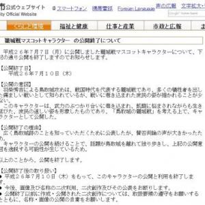 鳥取市の「かつ江さん」、公開終了。使用・二次創作も禁止に。ネット上では賛否両論