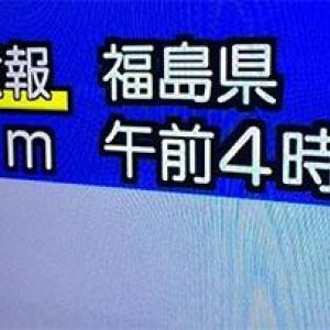 【地震】2014年7月12日早朝に東北・関東で地震! ネット上でも騒然「久々でビビった」「さらに眠れなくなった」