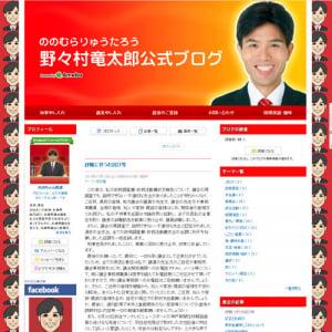 「子どものように号泣しました」ことをお詫び 議員辞職の野々村竜太郎氏ブログに応援コメントが殺到