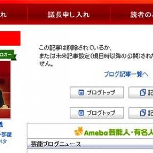 野々村竜太郎氏がブログに掲載したお詫び文を削除! 事実上「お詫びの撤回」に?