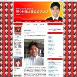 【速報】野々村竜太郎氏の公式ブログの7月の全記事が閲覧不能に。満面の笑みの写真がトップに。