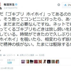 「ネットでわき寄ってくるゴキブリもどき」「たまには駆除するかな」民主党・有田芳生参議院議員のツイートが波紋