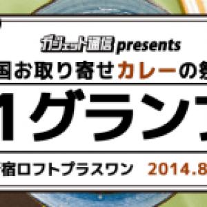 お取り寄せカレーイベント『C-1グランプリ』の開催を記念してニコニコ生放送決定!