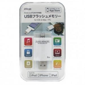 ありそうでなかった! Apple社認定の『ライトニングコネクタ対応USBフラッシュメモリー8GB』が発売へ