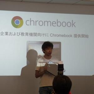 Googleが『Chromebook』の企業・教育機関向けの国内発売を発表 個人向けは検討段階