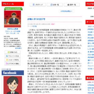号泣元県議・野々村竜太郎氏 一度削除したブログの謝罪文を内容を一部改めて再びアップ