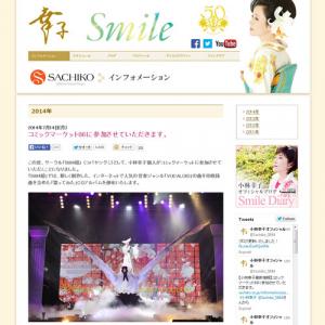 コミケにラスボス降臨正式発表! 小林幸子が歌ってみたCD『さちさちにしてあげる♪』を手売り