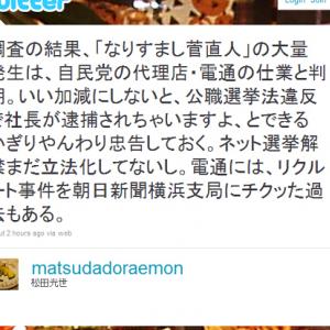 菅直人のなりすましTwitterの犯人は自民党の代理店である電通だった? 元菅直人秘書が暴く!
