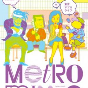 東京メトロのフリーマガジン『Metro min.』が『iPhone/iPad』に対応! 動画コンテンツ版も発売へ