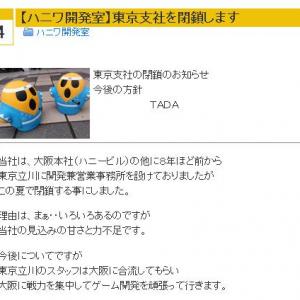 大手ギャルゲーブランドのアリスソフトが東京支社を閉鎖 エルフに続きアリスもやばい?