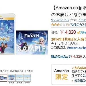 Amazon限定『アナと雪の女王』ブルーレイが売れすぎて次回入荷は8月6日!