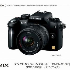 パナソニックから軽量ボディのWライブビューデジタル一眼カメラ『LUMIX DMC-G10』