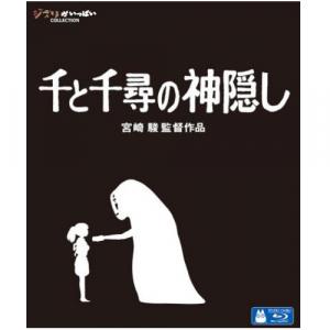 「今度は赤くない!」という声も……宮崎駿監督作品『千と千尋の神隠し』のBlu-rayディスク発売