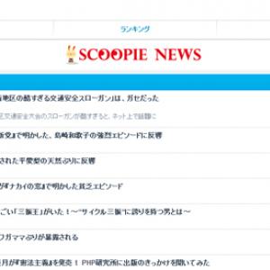 ガジェ通日誌:「新規ニュース配信:Scoopie News」