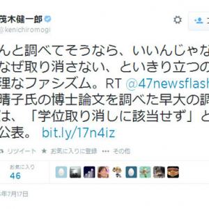 小保方さんの学位問題に茂木健一郎さん「なぜ取り消さないといきり立つのは、非論理的なファシズム」