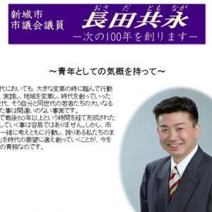 「穴の開いた避妊具を配ってはどうか」発言の長田共永市議 ブログでは都議会のセクハラやじを猛批判