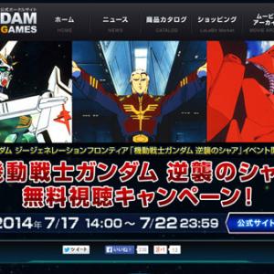 期間は7月22日まで! 『機動戦士ガンダム 逆襲のシャア』無料配信キャンペーン!
