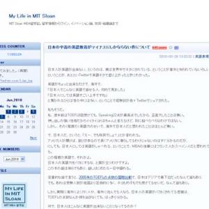 日本の中高の英語教育がマイナスにしかならない件について