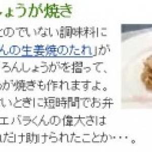 """タモリ流の """"豚生姜焼き"""" が美味しいと評判に"""
