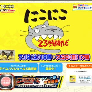 新垣隆さんの新曲や『思い出のマーニー』のスタジオジブリから生中継も ニコニコ『23時間テレビ』もうすぐスタート!