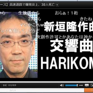 新垣隆さんの渾身の新曲「交響曲 HARIKOMI」が完成! 『niconico』内での2次創作OKの動画が早速アップされる