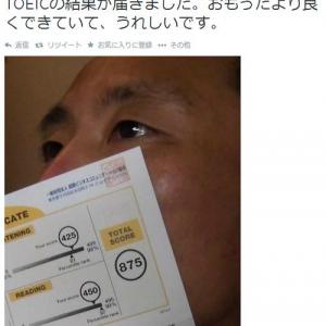 レオタードで有名なおじさんがTOEICを受験 875点という脅威のハイスコア!