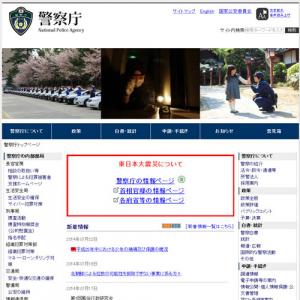 警察庁発表の「脱法ドラッグ」の新しい呼称「危険ドラッグ」にネットでは賛否