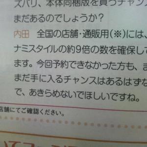 ヤフオクで8万円で落札された『ラブプラス+』限定版が在庫9倍を用意! 転売屋の運命は?
