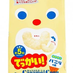 東ハトから『でっかい!キャラメルコーン・バニラ味』『ふとぎりポテコ・ブラックペッパー味』を今夏発売